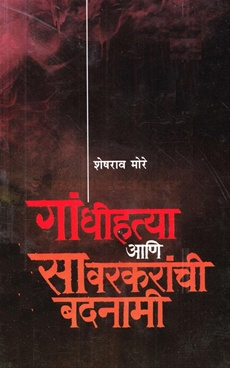 Gandhihatya Ani Savarkaranchi Badnami