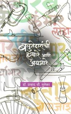 Balutedaranchi Hatyare Aani Avajare