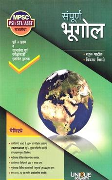 Sampurn Bhugol MPSC PSI/STI/ASST Rajyaseva