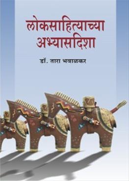 Loksahityachya abhyasdisha