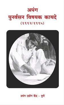 Apang Punarvasan Vishayak Kayade (1992 / 1995)