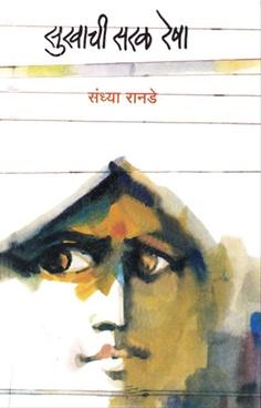 Sukhachi Saral Resha