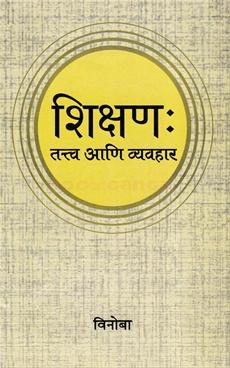 Shikshan Tattva Ani Vyavahar