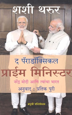 The Paradoxical Prime Minister (Marathi)