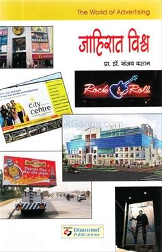 Jahirat Vishwa