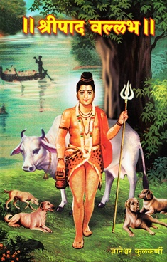 Shripad Vallabh