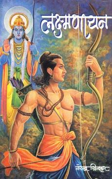 Lakshnmanayan
