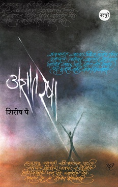Adnyat Resha