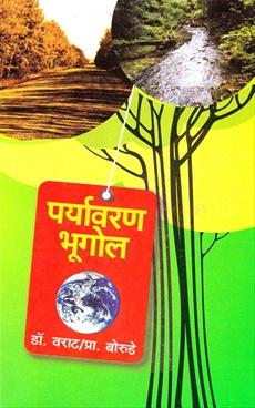 Paryavaran Bhugol