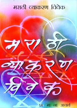 Marathi Vyakran Vivek