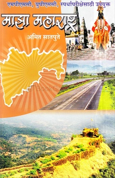Maza Maharashtra