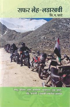 Safar Leh Ladakhachi