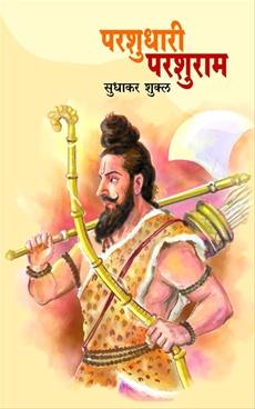 Parashudhari Parshuram