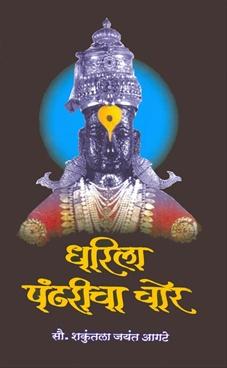 Dharila Pandharicha Chor