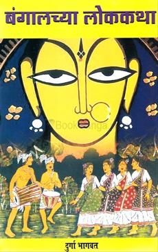 बंगालच्या लोककथा +  पंजाबच्या लोककथा