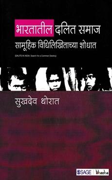 Bhartatil Dalit Samaj