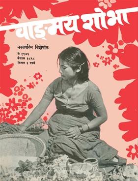 वाङ्मय शोभा ( मे १९७६ )