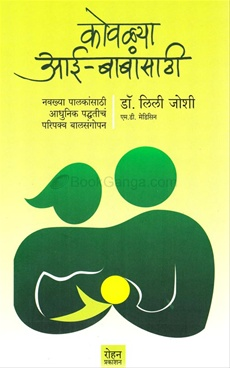 Kovalya Aai - Babansathi
