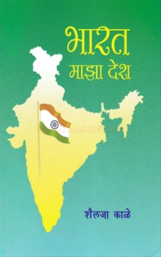 Bharat Maza Desh