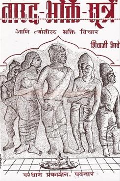 Narad Bhakti Sutre