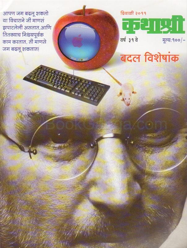 कथाश्री (२०११)