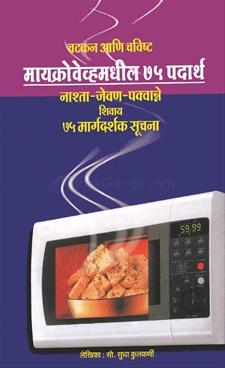Microwavemadhil 75 Padarth