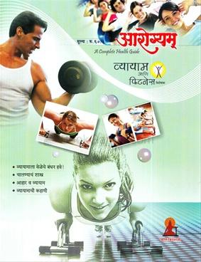 Arogyam - Vyayam Ani Fitness Visheshank (2012)