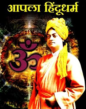 Apala Hindudharma