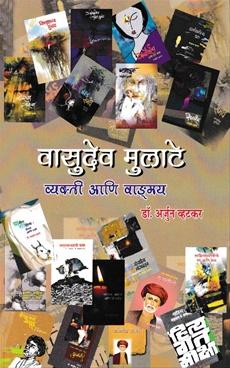 Vasudev Mulate Vyakti Ani Vandmay