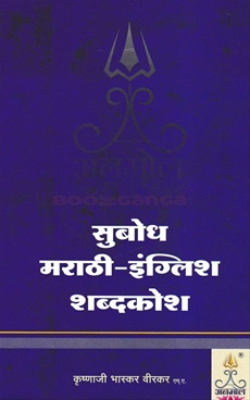 Subodh Marathi - English Shabdakosh