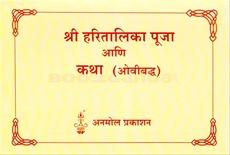 Shri Haritalika Puja Ani Katha ( Ovibaddha )