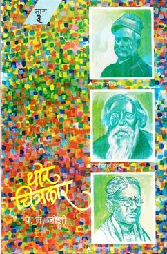 Thor Chitrakar Bhag 3
