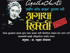 Agatha Christie Sanch 1 La
