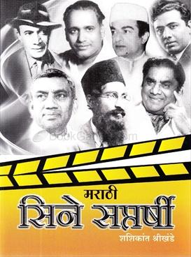 Marathi Cine Saptashree