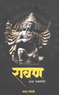 Ravan Raja Rakshasancha