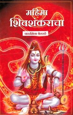 Mahima Shivashankaracha