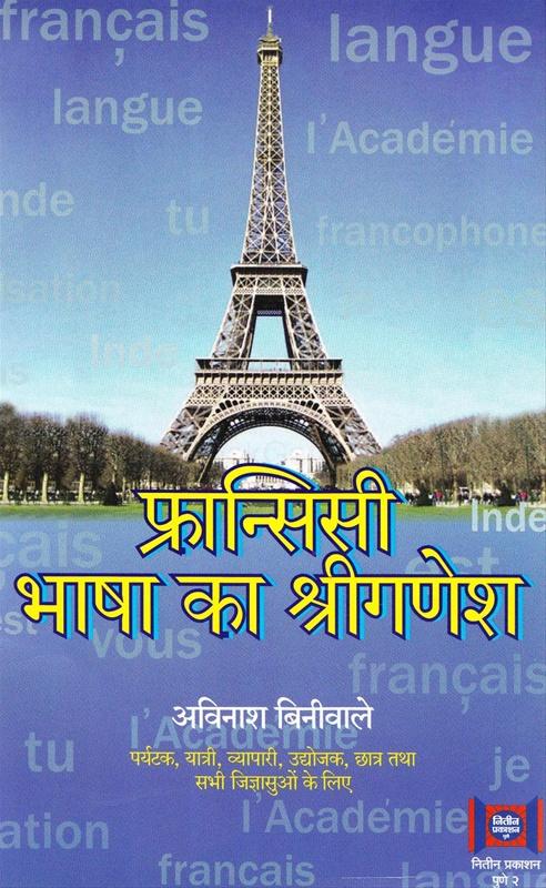 फ्रान्सिसी भाषा का श्रीगणेश