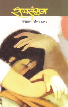 SatyaSambhram