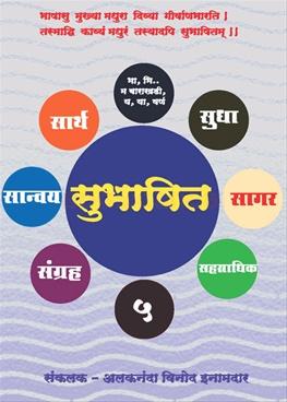 Sanway Sarth Subhashit Sudha Sagar Sahastradhik Sangrah Pachva