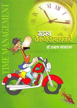 Rahasya Vel Vyavasthapanache