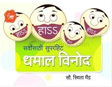 Sarvansathi superhit Dhamal Vinod