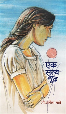Ek Satya Gudh