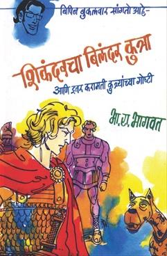 Shikandarcha Bilanadara kutra