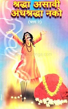 Shraddha Asavi Andhshraddha Nako Bhag 2