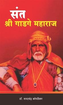 Sant Shri Gadage Maharaj