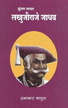 Lakhujiraje Jadhav