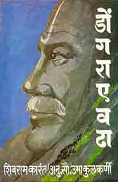 Dongaraevadha