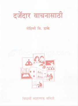 Darjedar Vachanasathi