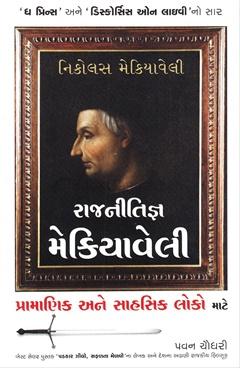 Rajanitigya Machiavelli (Gujarati)