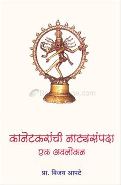 Kanetkaranchi Natyasampada Ek Avalokan